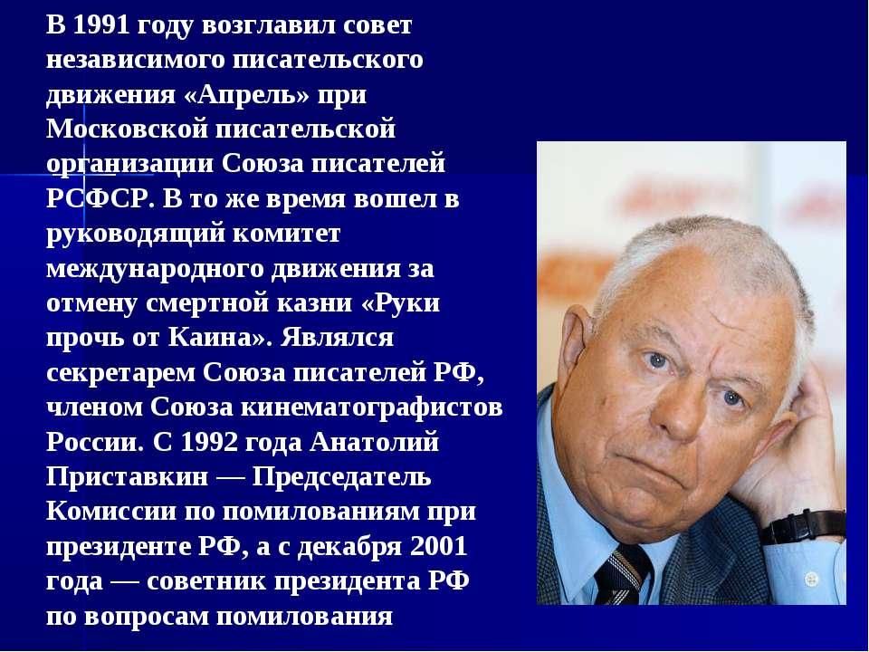 В 1991 году возглавил совет независимого писательского движения «Апрель» при ...