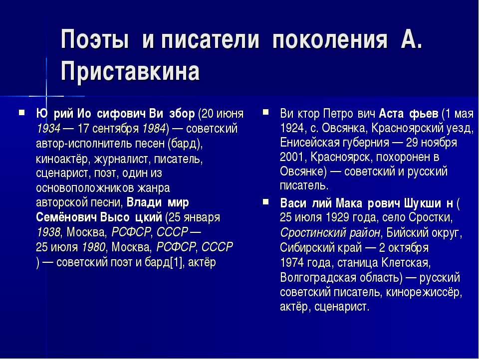 Поэты и писатели поколения А. Приставкина Ю рий Ио сифович Ви збор (20 июня 1...