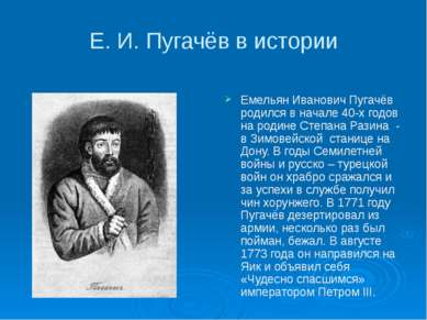 Е. И. Пугачёв в истории Емельян Иванович Пугачёв родился в начале 40-х годов ...