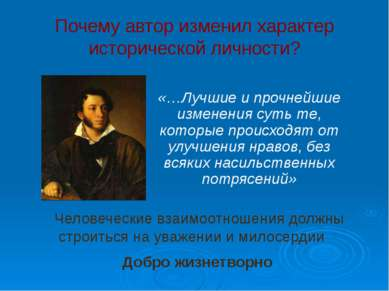 Почему автор изменил характер исторической личности? «…Лучшие и прочнейшие из...