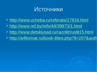 Источники http://www.ucheba.ru/referats/17816.html http://www.ref.by/refs/44/...