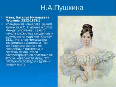 Н.А.Пушкина Жена, Наталья Николаевна Пушкина (1812-1863г.) Урожденная Гончаро...