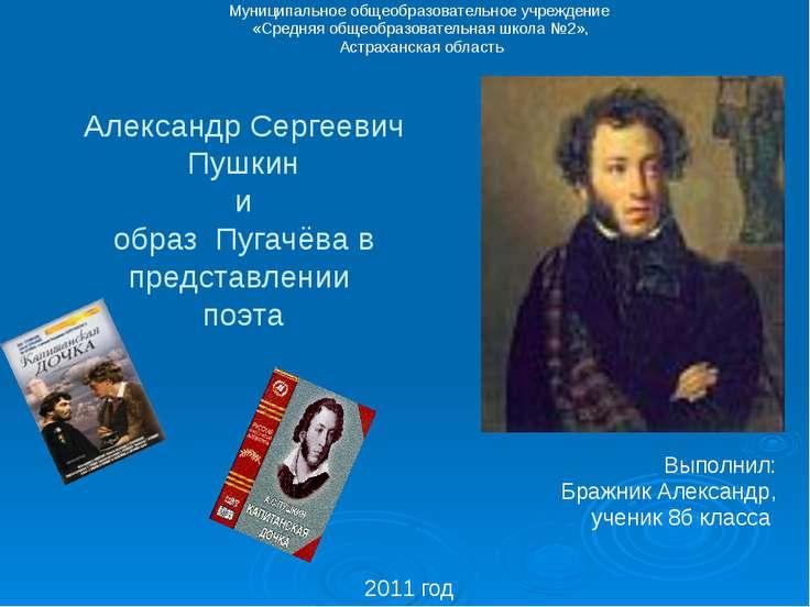 Александр Сергеевич Пушкин и образ Пугачёва в представлении поэта Выполнил: Б...