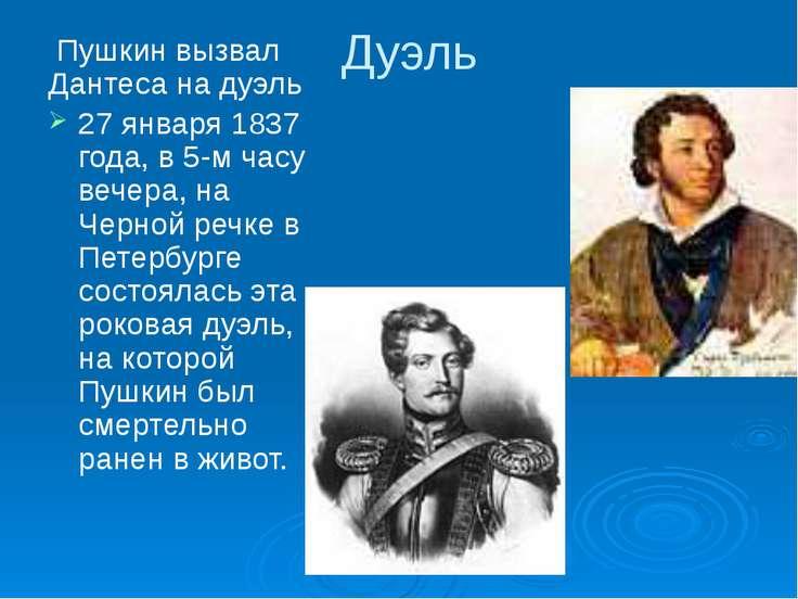 Дуэль Пушкин вызвал Дантеса на дуэль 27 января 1837 года, в 5-м часу вечера, ...