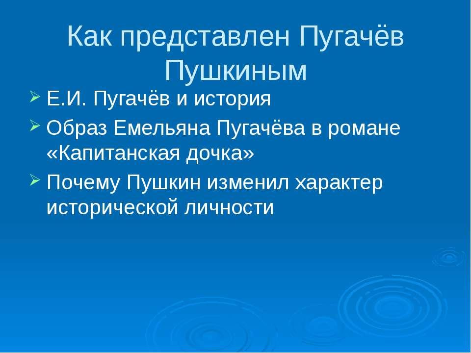 Как представлен Пугачёв Пушкиным Е.И. Пугачёв и история Образ Емельяна Пугачё...