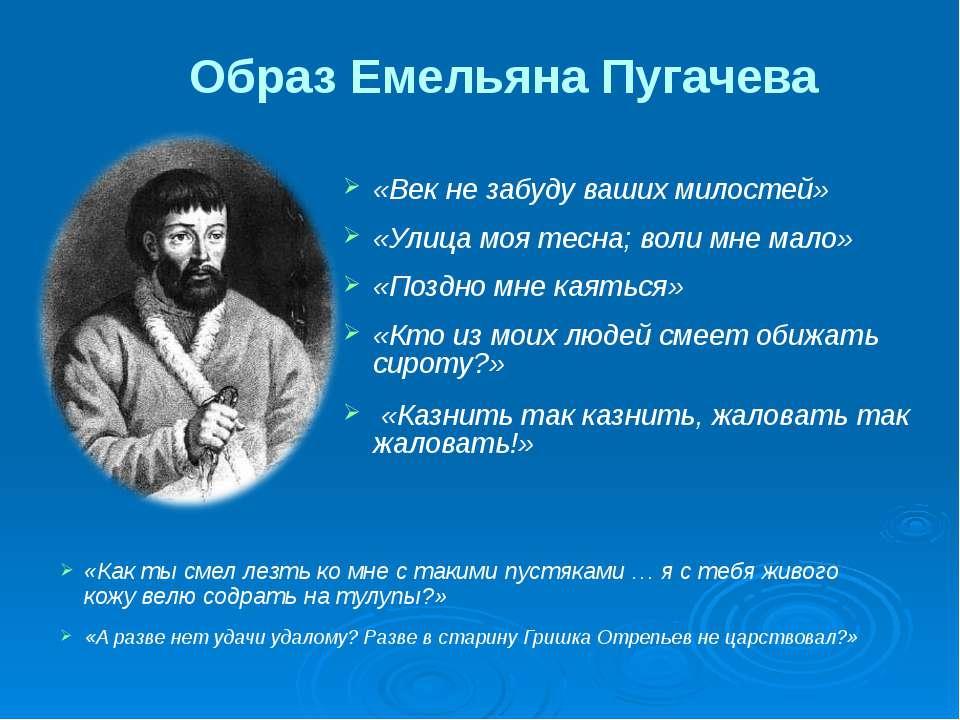 Образ Емельяна Пугачева «Век не забуду ваших милостей» «Улица моя тесна; воли...