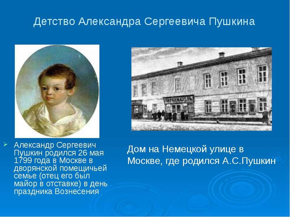 Детство Александра Сергеевича Пушкина Александр Сергеевич Пушкин родился 26 м...