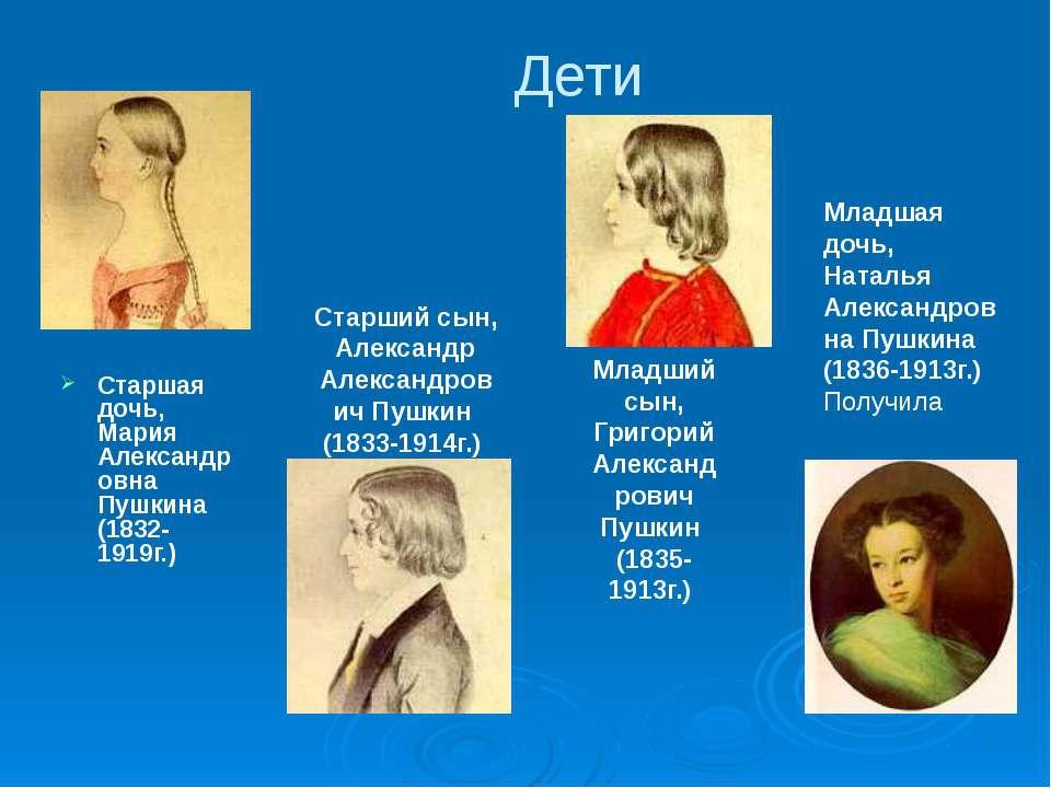 Дети Старшая дочь, Мария Александровна Пушкина (1832-1919г.)