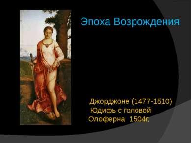 Джорджоне (1477-1510) Юдифь с головой Олоферна 1504г. Эпоха Возрождения