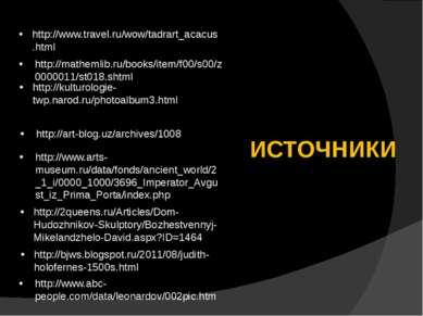 http://www.travel.ru/wow/tadrart_acacus.html http://mathemlib.ru/books/item/f...