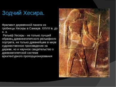 Зодчий Хесира. Фрагмент деревянной панели из гробницы Хесиры в Саккаре. XXVII...