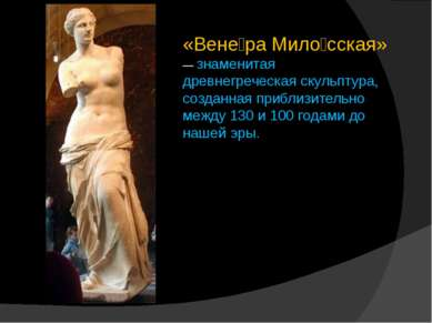 «Вене ра Мило сская» — знаменитая древнегреческая скульптура, созданная прибл...