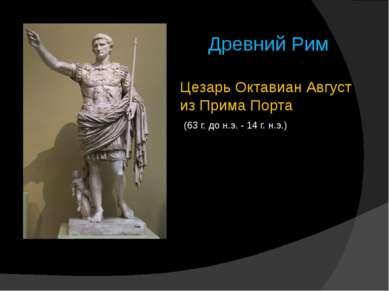 Цезарь Октавиан Август из Прима Порта (63 г. до н.э. - 14 г. н.э.) Древний Рим