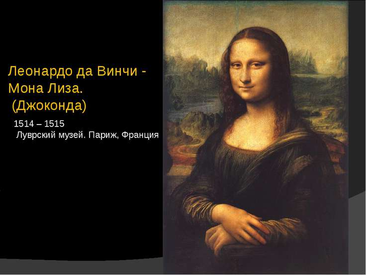 Леонардо да Винчи - Мона Лиза. (Джоконда) 1514 – 1515 Луврский музей. Париж, ...