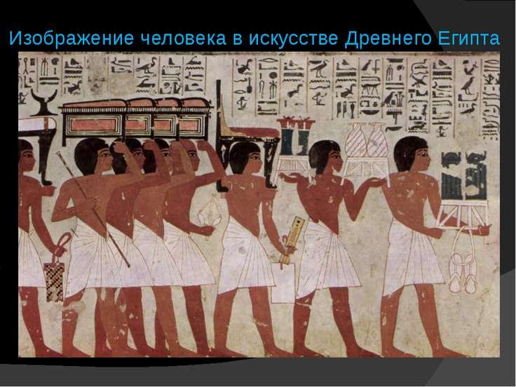 Изображение человека в искусстве Древнего Египта