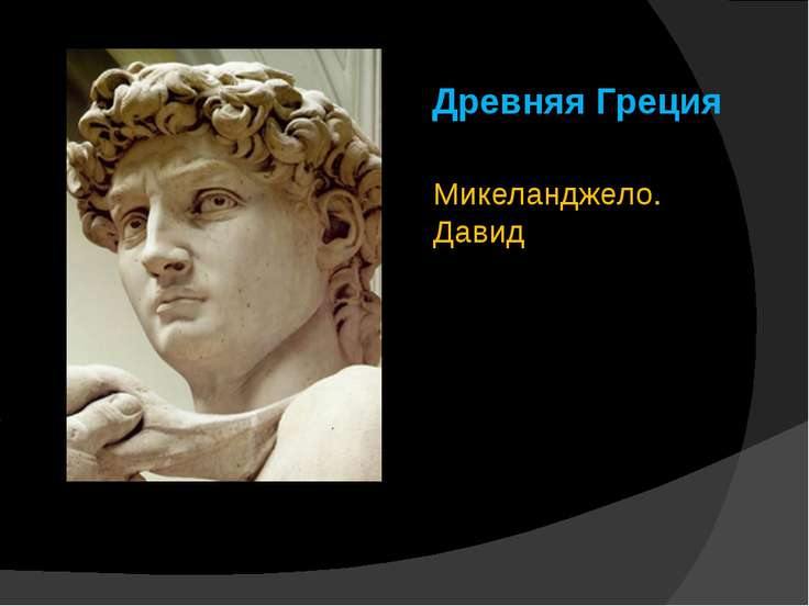 Древняя Греция Микеланджело. Давид