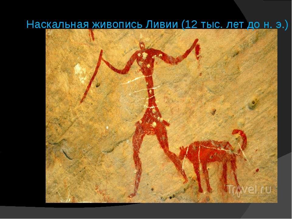 Наскальная живопись Ливии (12 тыс. лет до н. э.)