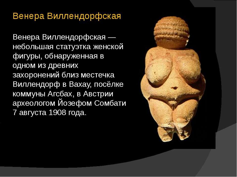 Венера Виллендорфская Венера Виллендорфская — небольшая статуэтка женской фиг...