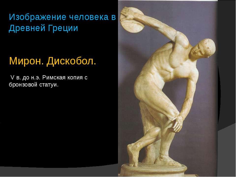 Мирон. Дискобол. V в. до н.э. Римская копия с бронзовой статуи. Изображение ч...