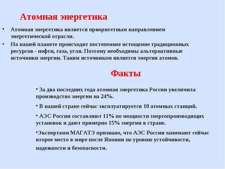 Атомная энергетика Атомная энергетика является приоритетным направлением энер...