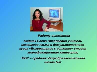 Авдеюк Елена Николаевна учитель немецкого языка и факультативного курса «Возв...