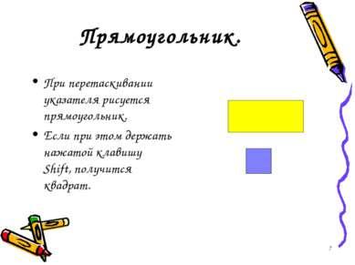 * Прямоугольник. При перетаскивании указателя рисуется прямоугольник. Если пр...