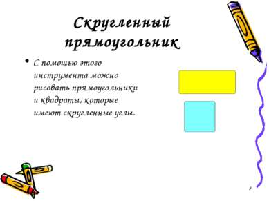 * Скругленный прямоугольник С помощью этого инструмента можно рисовать прямоу...