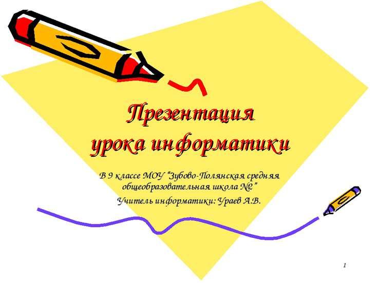"""* Презентация урока информатики В 9 классе МОУ """"Зубово-Полянская средняя обще..."""