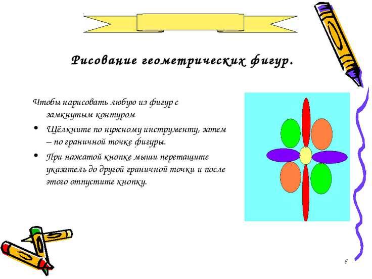 * Рисование геометрических фигур. Чтобы нарисовать любую из фигур с замкнутым...