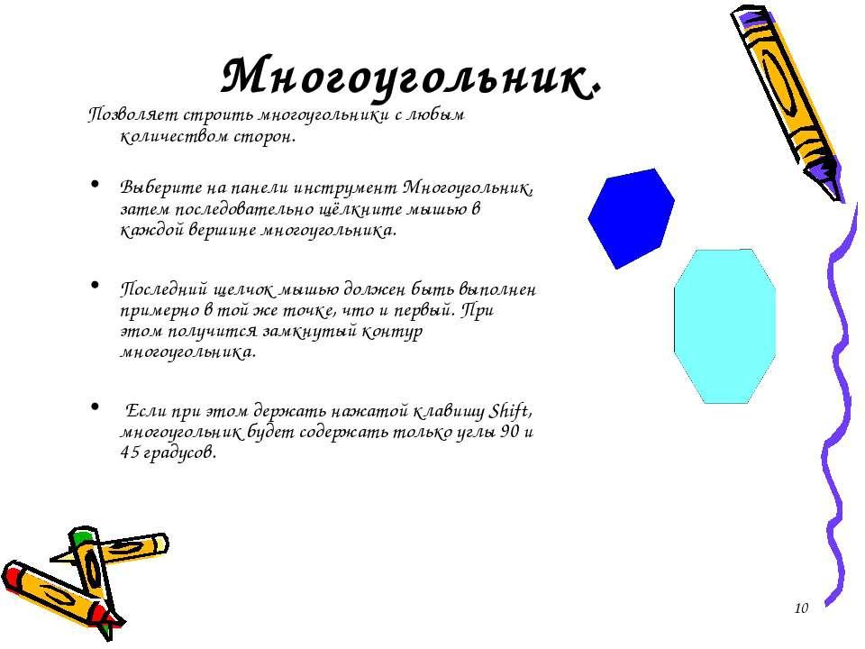 * Многоугольник. Позволяет строить многоугольники с любым количеством сторон....
