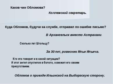Каков чин Обломова? Коллежский секретарь. Куда Обломов, будучи на службе, отп...