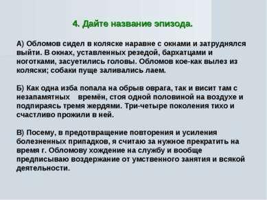 4. Дайте название эпизода. А) Обломов сидел в коляске наравне с окнами и затр...