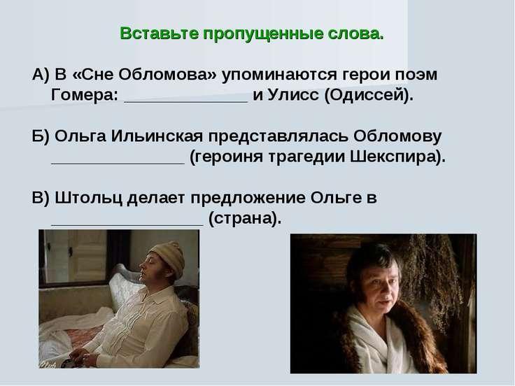 Вставьте пропущенные слова. А) В «Сне Обломова» упоминаются герои поэм Гомера...