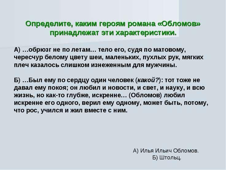 Определите, каким героям романа «Обломов» принадлежат эти характеристики. А)...
