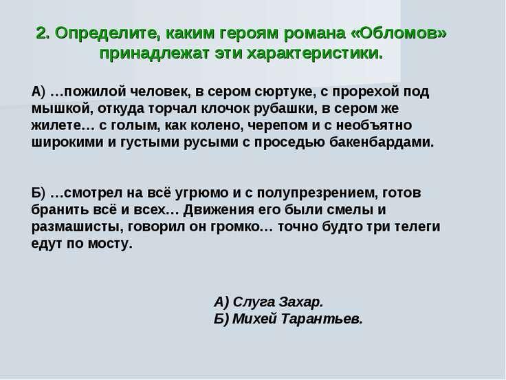 2.Определите, каким героям романа «Обломов» принадлежат эти характеристики. ...
