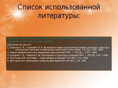 Список использованной литературы: http://www.sibpatent.ru/patent.asp?nPubl=21...