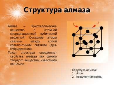 Структура алмаза Алмаз – кристаллическое вещество с атомной координационной к...