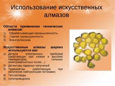 Использование искусственных алмазов Области применения технических алмазов: О...