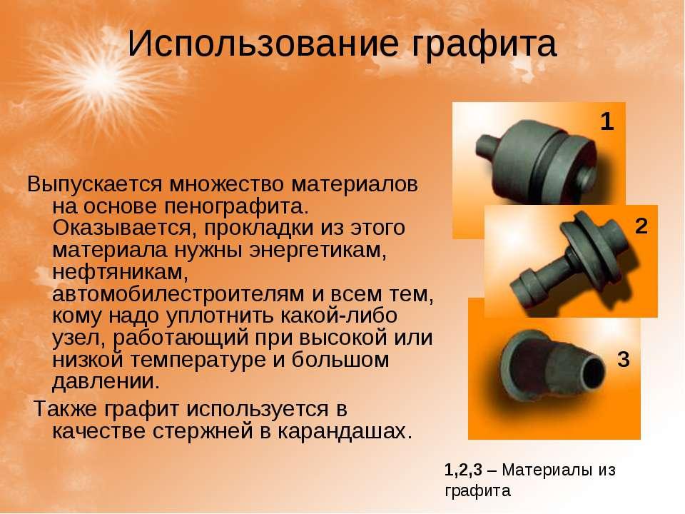 Использование графита Выпускается множество материалов на основе пенографита....
