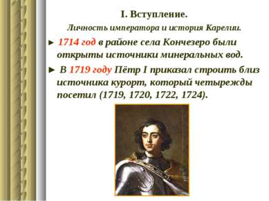 І. Вступление. Личность императора и история Карелии. ► 1714 год в районе сел...