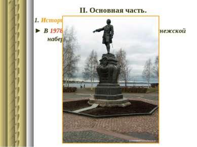 ІІ. Основная часть. 1. История создания памятника. ► В 1978 году памятник уст...