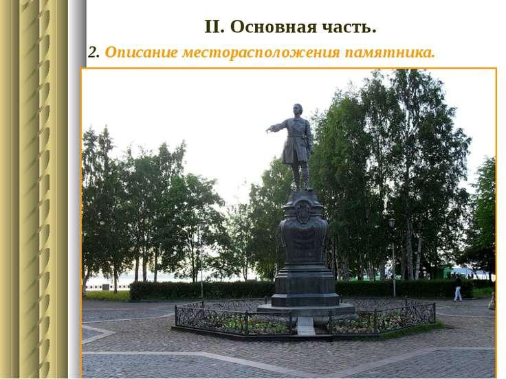ІІ. Основная часть. 2. Описание месторасположения памятника. ► Памятник распо...