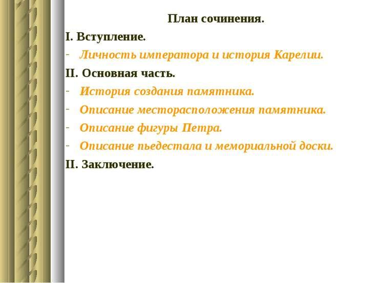 План сочинения. І. Вступление. Личность императора и история Карелии. ІІ. Осн...