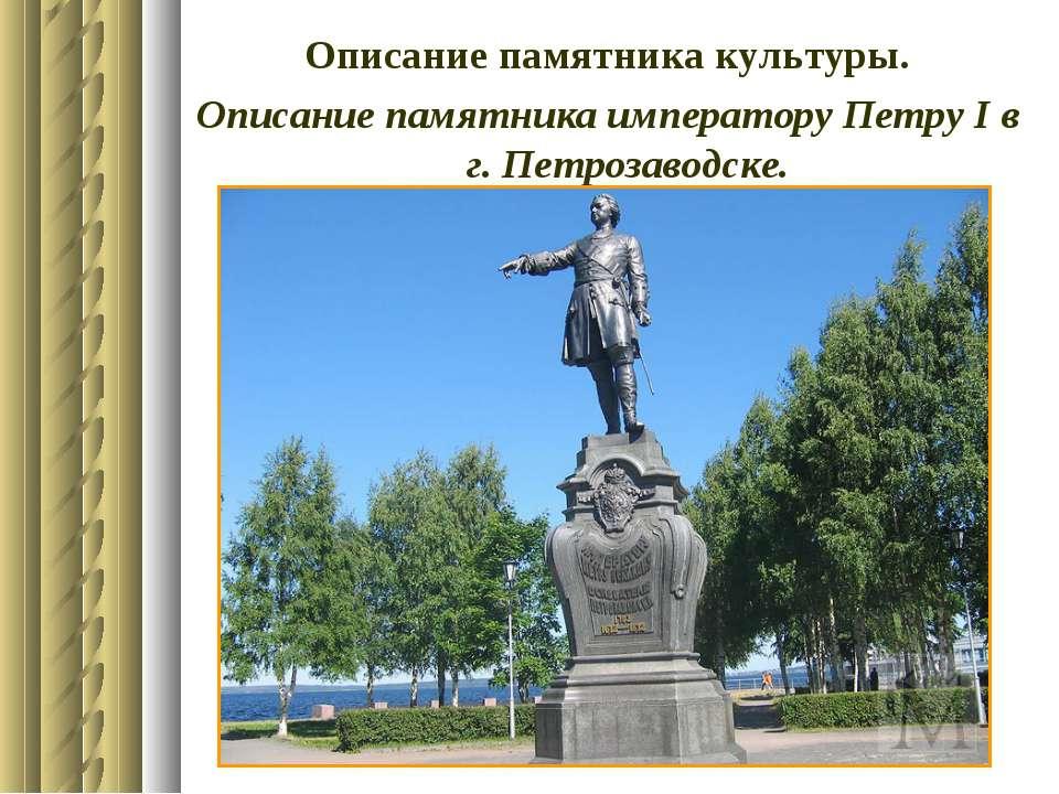 Описание памятника культуры. Описание памятника императору Петру І в г. Петро...