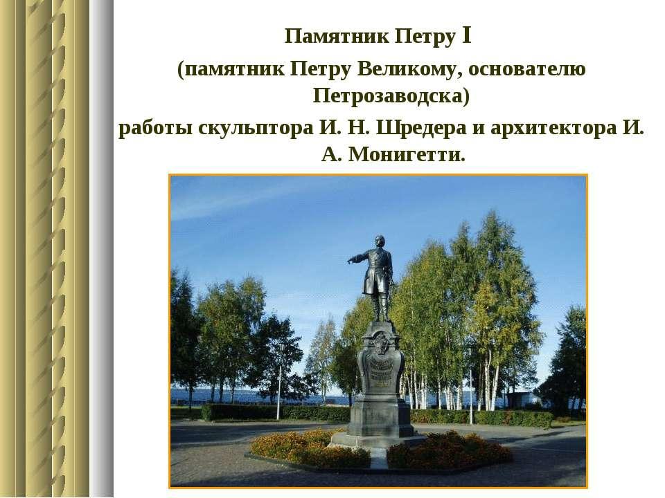 Памятник Петру І (памятник Петру Великому, основателю Петрозаводска) работы с...