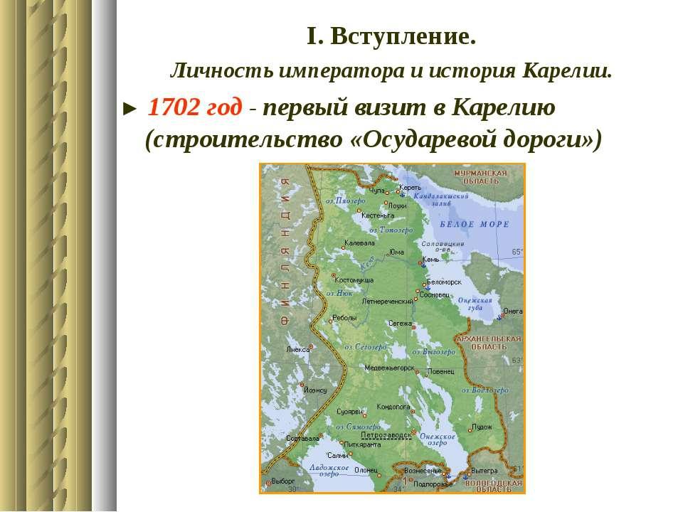 І. Вступление. Личность императора и история Карелии. ► 1702 год - первый виз...