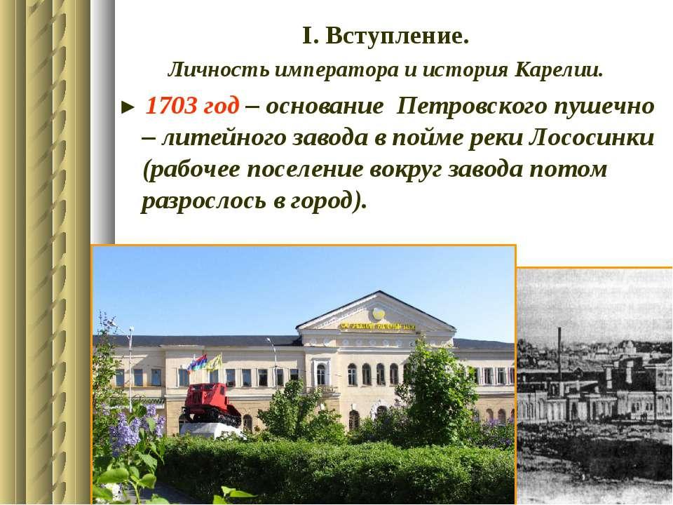 І. Вступление. Личность императора и история Карелии. ► 1703 год – основание ...