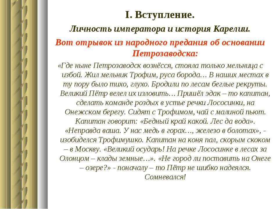 І. Вступление. Личность императора и история Карелии. Вот отрывок из народног...