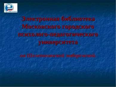 Электронная библиотека Московского городского психолого-педагогического униве...
