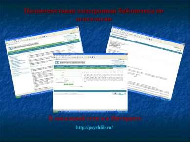 Полнотекстовая электронная библиотека по психологии В локальной сети и в Инте...
